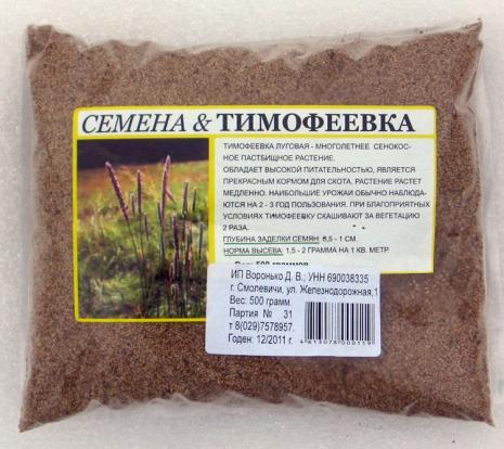 Тимофеевка луговая фасованная