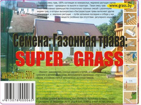 Смесь газонных трав